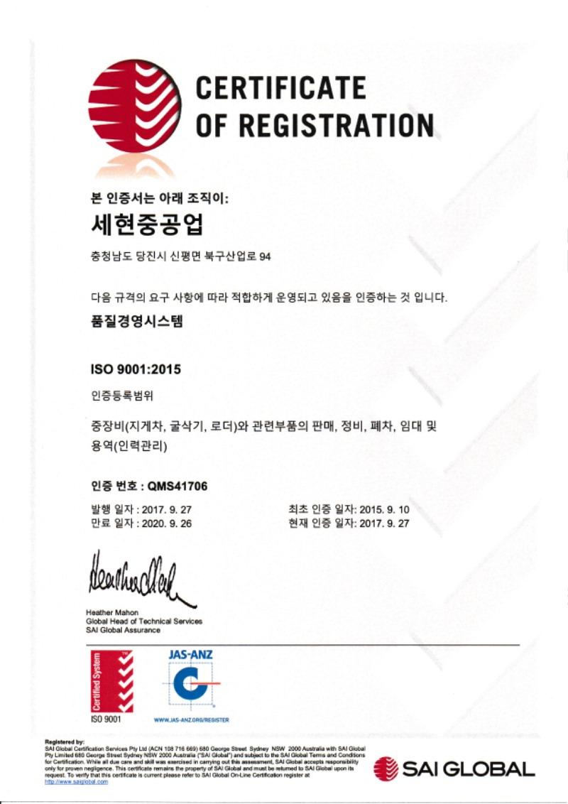 ISO 9001 인증서_(국문).jpg